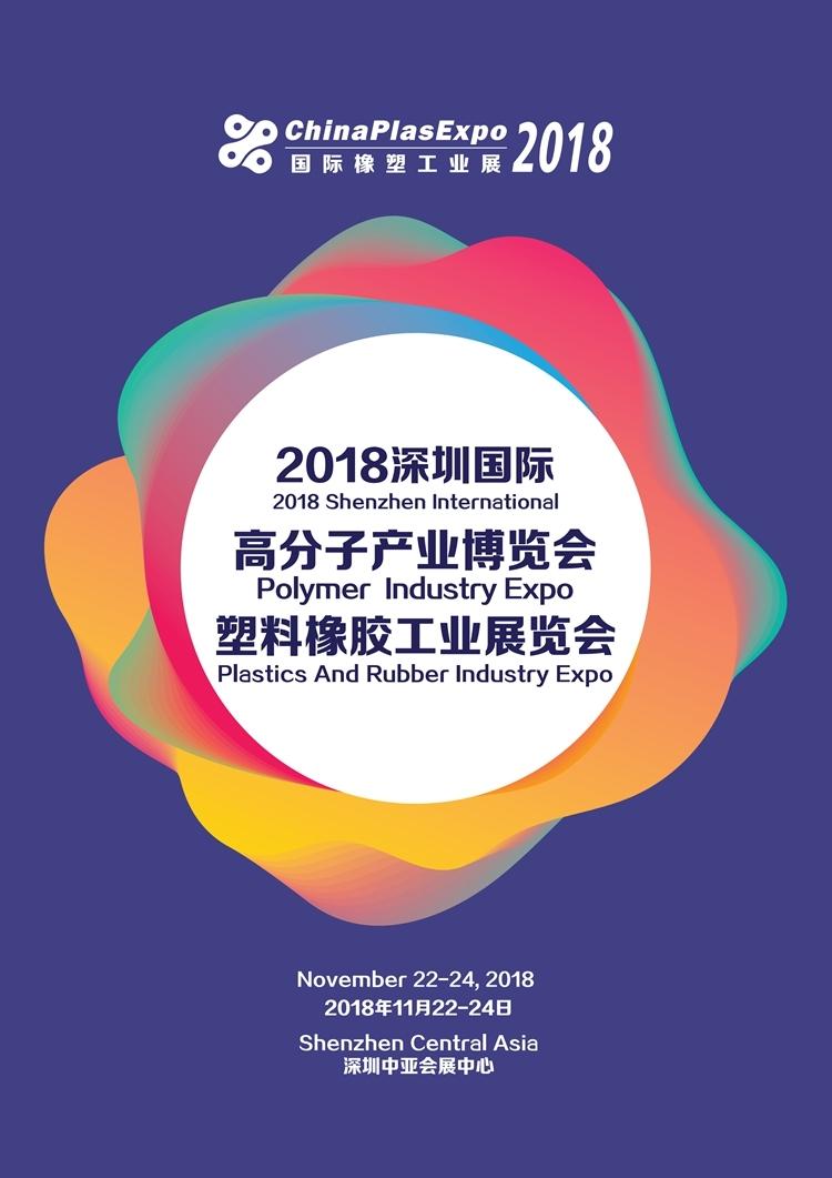 2018深圳国湖北快3规则际橡塑工业展