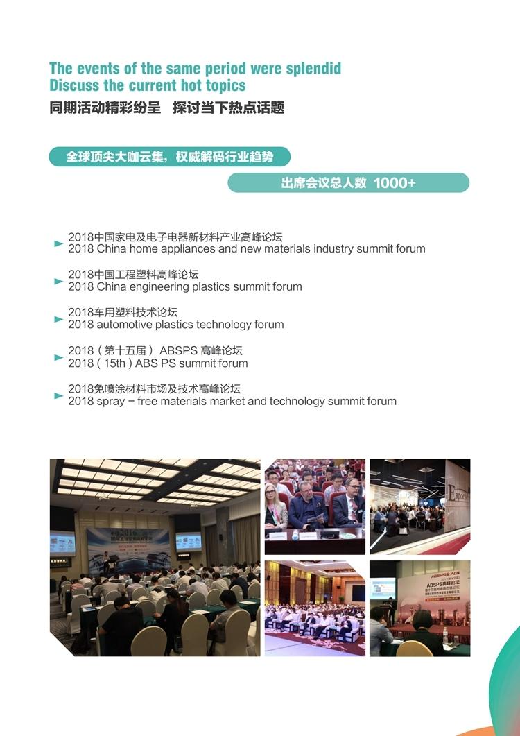 2018深圳国际橡塑工业展